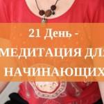 21 день медитации - бесплатно.  Подробнее здесь