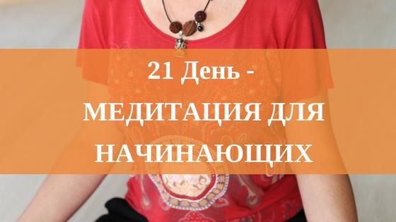 21 день медитации