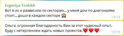 Евгения_Отзыв