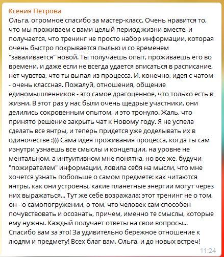 Ксения_Отзыв