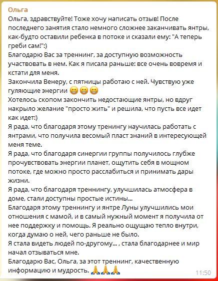 Ольга_Отзыв