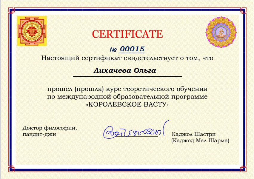 Сертификат К_Шастри